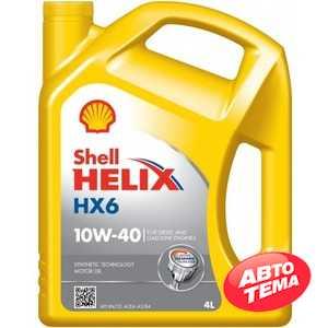 Купить Моторное масло SHELL Helix HX6 10W-40 SN/CF A3/B3 (4л)