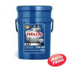 Купить Моторное масло SHELL Helix HX7 10W-40 SN/CF A3/B4 (20л)