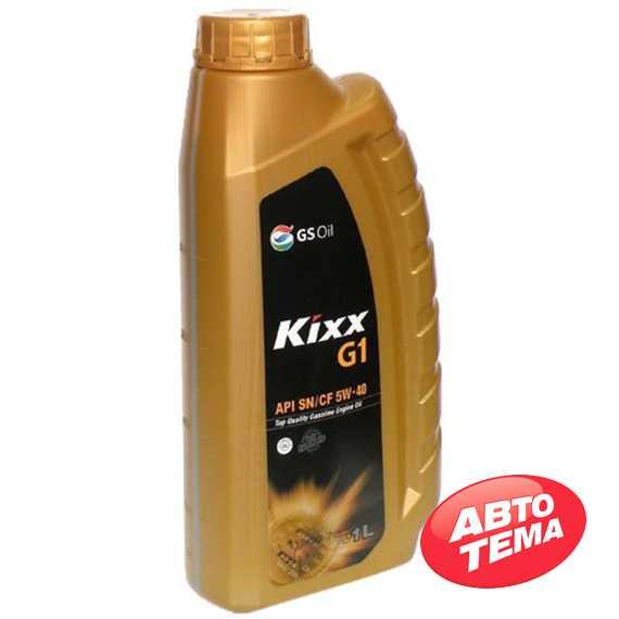 Моторное масло KIXX G1 - Интернет магазин резины и автотоваров Autotema.ua
