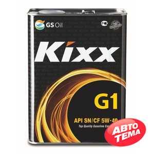 Купить Моторное масло KIXX G1 SN/CF 5W-40 (4л)