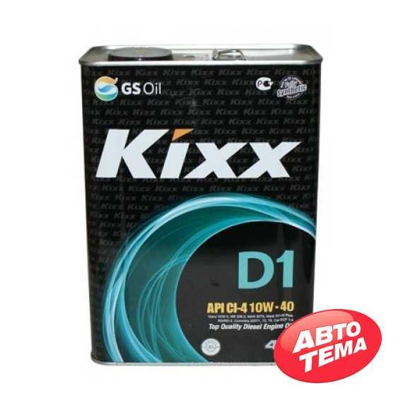 Моторное масло KIXX D1 - Интернет магазин резины и автотоваров Autotema.ua