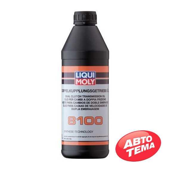 Трансмиссионное масло LIQUI MOLY DOPPELKUPPLUNGSGETRIEBE-OIL 8100 (DSG) - Интернет магазин резины и автотоваров Autotema.ua
