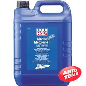Купить Масло для лодочных моторов LIQUI MOLY Marine Motoroil 4T 10W-40 (5л)