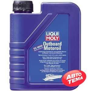 Купить Масло для лодочных моторов LIQUI MOLY Outboard Motoroil 2T (1л)