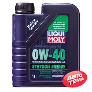 Купить Моторное масло LIQUI MOLY Synthoil Energy 0W-40 (1л)