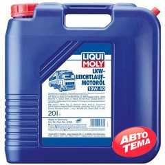 Моторное масло LIQUI MOLY LKW LEICHTLAUF Motoroil - Интернет магазин резины и автотоваров Autotema.ua