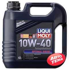 Купить Моторное масло LIQUI MOLY Optimal Diesel 10W-40 (4л)
