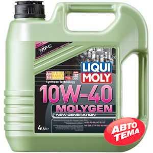 Купить Моторное масло LIQUI MOLY MOLYGEN New Generation 10W-40 (4л)