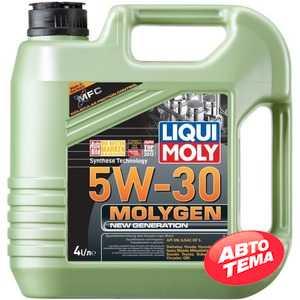 Купить Моторное масло LIQUI MOLY MOLYGEN New Generation 5W-30 (4л)