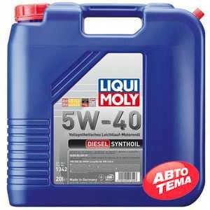 Купить Моторное масло LIQUI MOLY DIESEL SYNTHOIL 5W-40 (20л)
