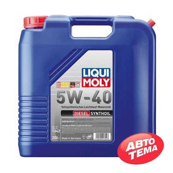 Моторное масло LIQUI MOLY DIESEL SYNTHOIL - Интернет магазин резины и автотоваров Autotema.ua
