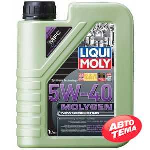 Купить Моторное масло LIQUI MOLY MOLYGEN New Generation 5W-40 (1л)
