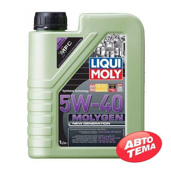 Моторное масло LIQUI MOLY MOLYGEN New Generation - Интернет магазин резины и автотоваров Autotema.ua