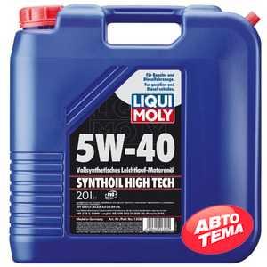 Купить Моторное масло LIQUI MOLY Synthoil High Tech 5W-40 (20л)