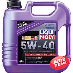 Купить Моторное масло LIQUI MOLY Synthoil High Tech 5W-40 (4л)