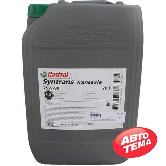 Трансмиссионное масло CASTROL Syntrans Transaxle - Интернет магазин резины и автотоваров Autotema.ua