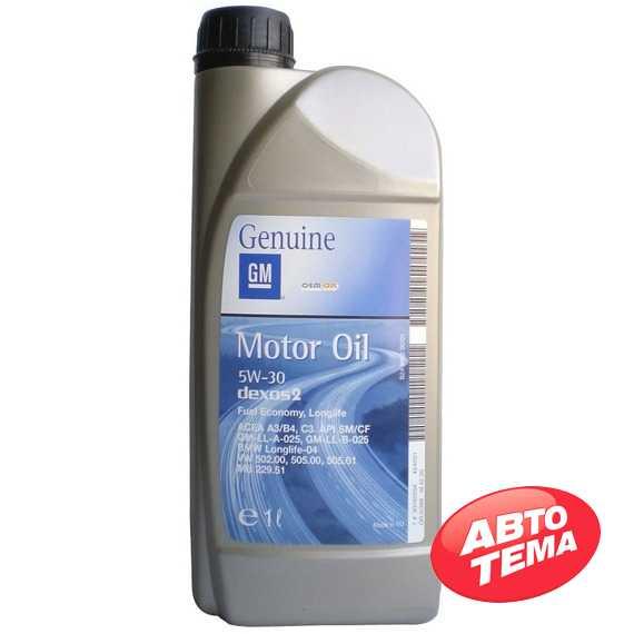 Моторное масло GM Dexos 2 Longlife - Интернет магазин резины и автотоваров Autotema.ua