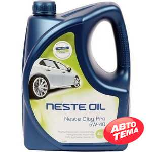 Купить Моторное масло NESTE City Pro 5W-40 API SN,SL/CF (4л)