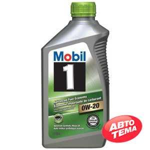 Купить Моторное масло MOBIL 1 Advanced Fuel Economy 0W-20 (1л)