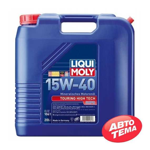 Моторное масло LIQUI MOLY Touring High Tech Super SHPD - Интернет магазин резины и автотоваров Autotema.ua