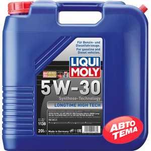 Купить Моторное масло LIQUI MOLY Longtime High Tech 5W-30 (20л)