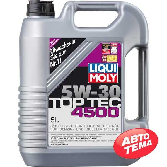 Моторное масло LIQUI MOLY TOP TEC 4500 - Интернет магазин резины и автотоваров Autotema.ua