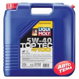 Купить Моторное масло LIQUI MOLY TOP TEC 4100 5W-40 (20л)