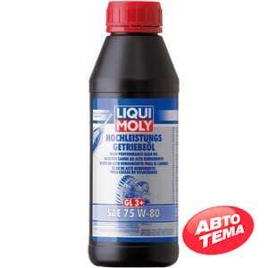 Купить Трансмиссионное масло LIQUI MOLY Hochleistungs-Getriebeoil 75W-80 GL-3 Plus (GL-3/GL4) (1л)