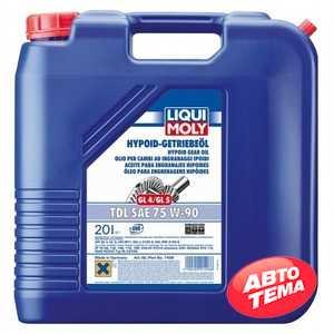 Купить Трансмиссионное масло LIQUI MOLY Hypoid-Getriebeoil TDL 75W-90 TS (20л)