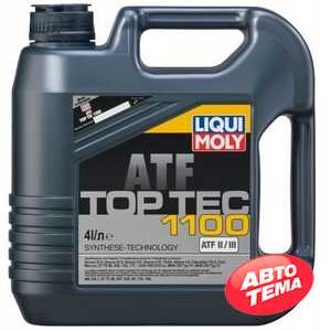 Купить Трансмиссионное масло LIQUI MOLY TOP TEC ATF 1100 (4л)