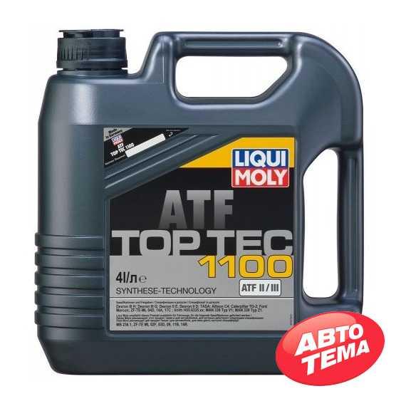 Трансмиссионное масло LIQUI MOLY TOP TEC ATF 1100 - Интернет магазин резины и автотоваров Autotema.ua