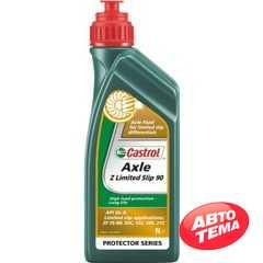 Трансмиссионное масло CASTROL Axle Z Limited slip 90 - Интернет магазин резины и автотоваров Autotema.ua