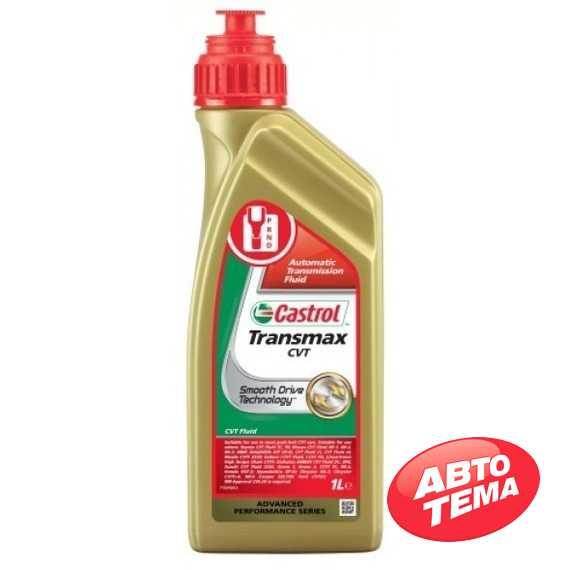 Трансмиссионное масло CASTROL Transmax CVT - Интернет магазин резины и автотоваров Autotema.ua