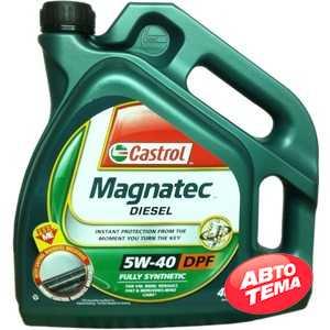 Купить Моторное масло CASTROL Magnatec Diesel 5W-40 DPF (5л)
