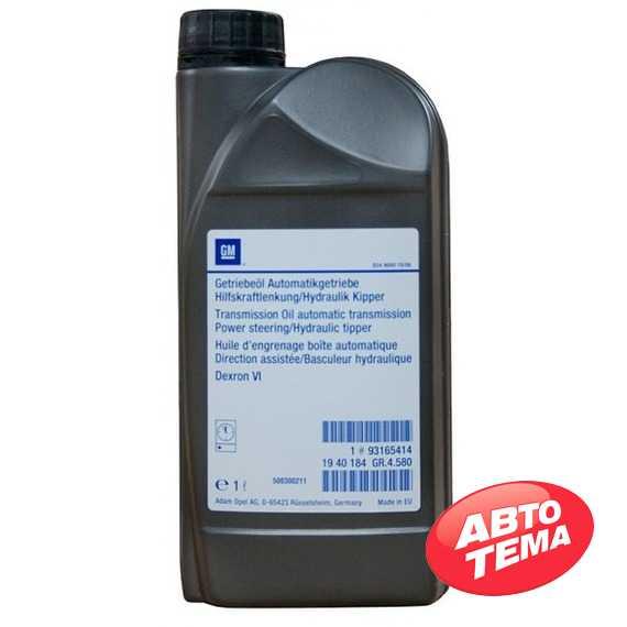 Трансмиссионное масло GM Getriebeoel Dexron VI - Интернет магазин резины и автотоваров Autotema.ua