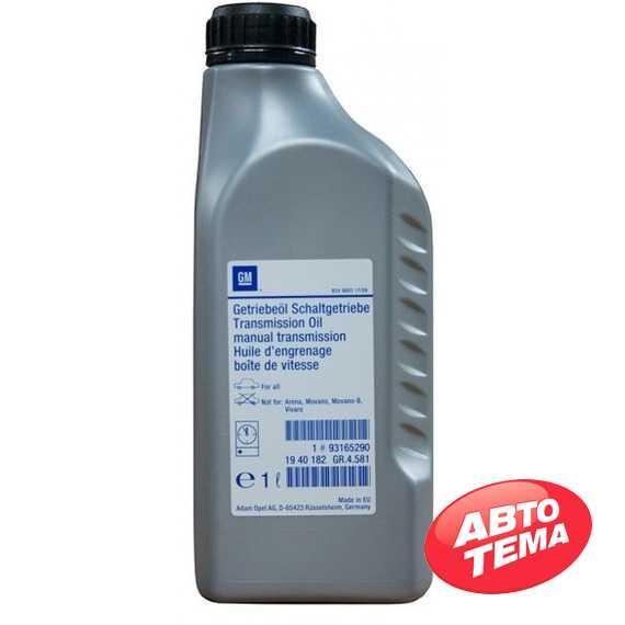 Трансмиссионное масло GM Getriebeoel - Интернет магазин резины и автотоваров Autotema.ua