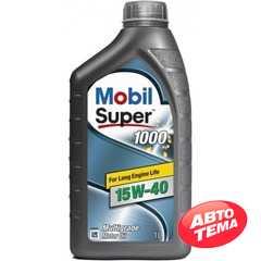 Моторное масло MOBIL Super 1000 X1 - Интернет магазин резины и автотоваров Autotema.ua