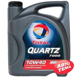 Купить Моторное масло TOTAL QUARTZ 7000 10W-40 (5л)