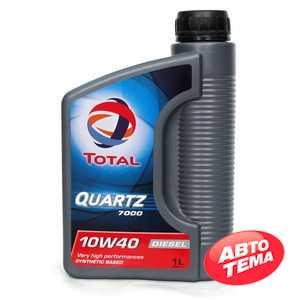 Купить Моторное масло TOTAL QUARTZ Diesel 7000 10W-40 (1л)