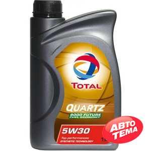 Купить Моторное масло TOTAL QUARTZ Future 9000 5W-30 (1л)