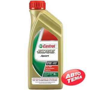 Купить Моторное масло CASTROL EDGE 0W-40 А3/В4 (1л)