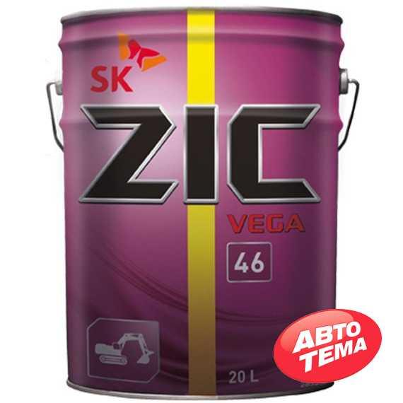 Гидравлическое масло ZIC VEGA 46 - Интернет магазин резины и автотоваров Autotema.ua