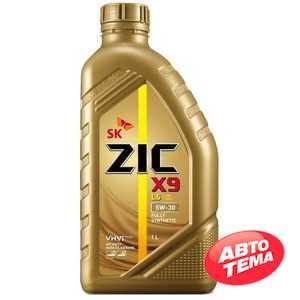 Купить Моторное масло ZIC X9 5W-30 (1л)