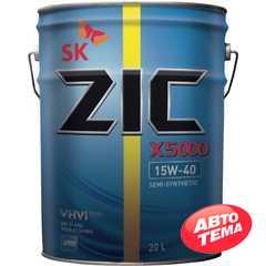 Купить Моторное масло ZIC X5000 15W-40 (20л)