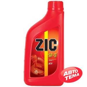 Купить Трансмиссионное масло ZIC ATF SP-IV (4л)