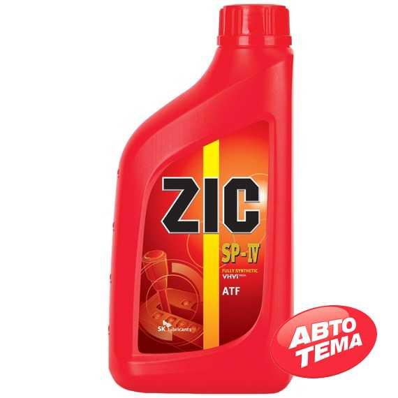 Трансмиссионное масло ZIC ATF SP-IV - Интернет магазин резины и автотоваров Autotema.ua