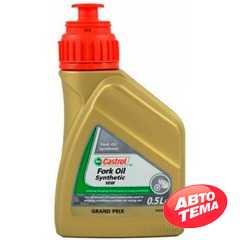 Вилочное масло CASTROL Synthetic Fork Oil - Интернет магазин резины и автотоваров Autotema.ua