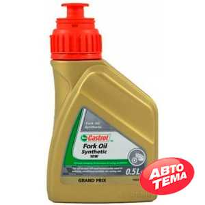 Купить Вилочное масло CASTROL Synthetic Fork Oil 10W (0,5л)