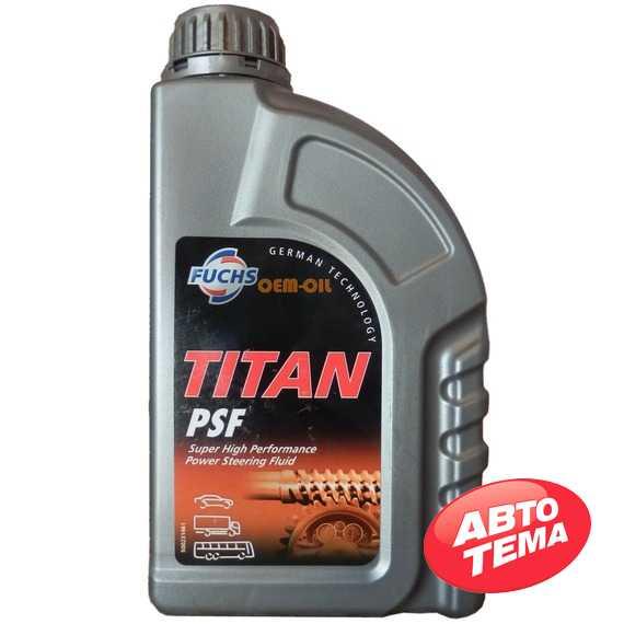 Трансмиссионное масло FUCHS Titan PSF - Интернет магазин резины и автотоваров Autotema.ua
