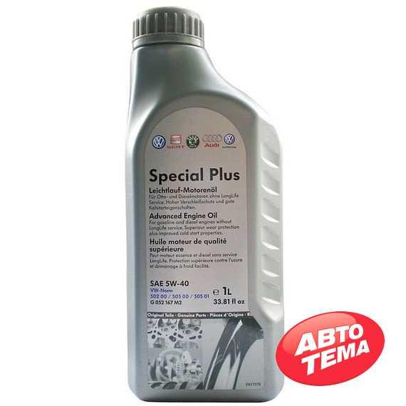 Моторное масло VAG Special Plus G052167M2 - Интернет магазин резины и автотоваров Autotema.ua